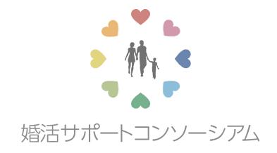 第3回婚活シンポジウム「婚活のその先へ」取材レポート