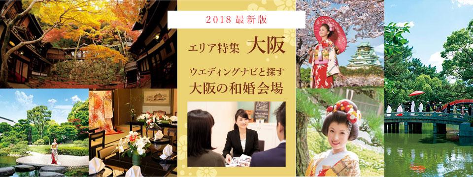 ウエディングnaviと探す大阪の和婚会場<最新版>