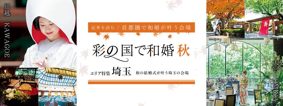 【彩の国和婚】<br>和の結婚式が叶う埼玉の会場