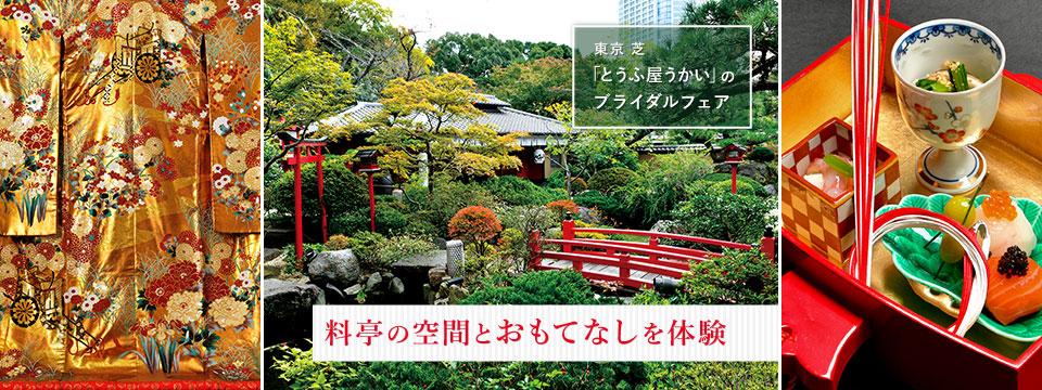 料亭の空間とおもてなしを体験<br>東京芝とうふ屋うかいのブライダルフェア