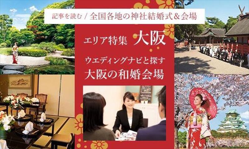 ウエディングnaviと探す 大阪の和婚会場
