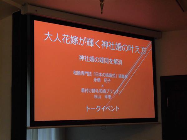 日本の結婚式コラボ神社婚セミナー<br>神社の探し方、挙式料金、衣裳の疑問を解決!