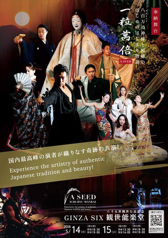 日本神話をもとにした舞台<br>「一粒萬倍&nbspA&nbspSEED」を観てきました!&#160;