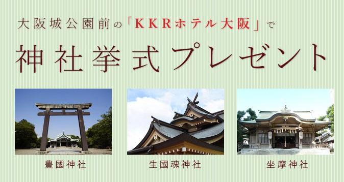 大阪城公園前のKKRホテル大阪で<br>神社挙式をプレゼント<br>