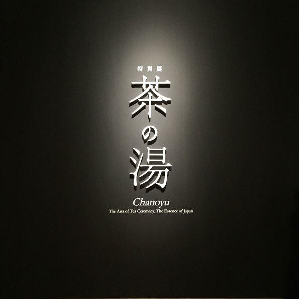 上野・東京国立博物館で開催中の特別展「茶の湯」報道内覧会に行ってまいりました!