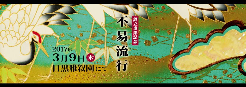 3月9日(木)目黒雅叙園で花嫁和装ショー<br>18時〜の2部は無料・一般開放